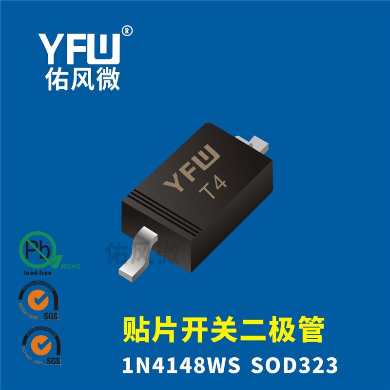 1N4148WS SOD323贴片开关二极管印字T4 YFW佑风微品牌