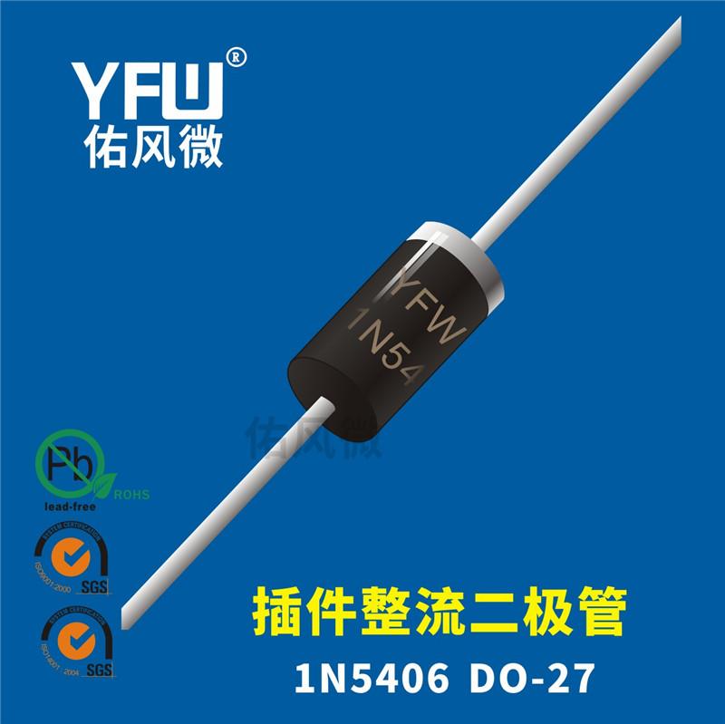 1N5406 DO-27插件整流二极管印字1N5406 佑风微品牌