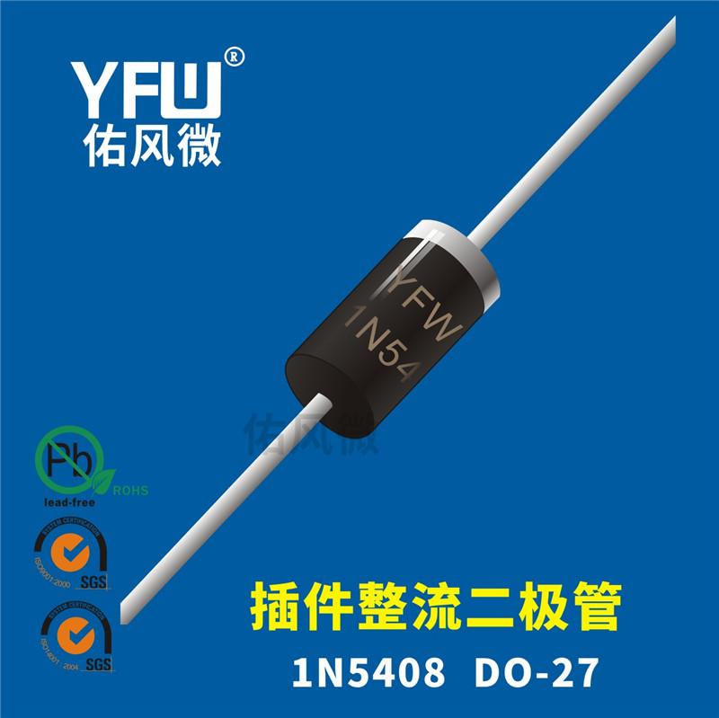 1N5408 DO-27插件整流二极管印字1N5408 佑风微品牌