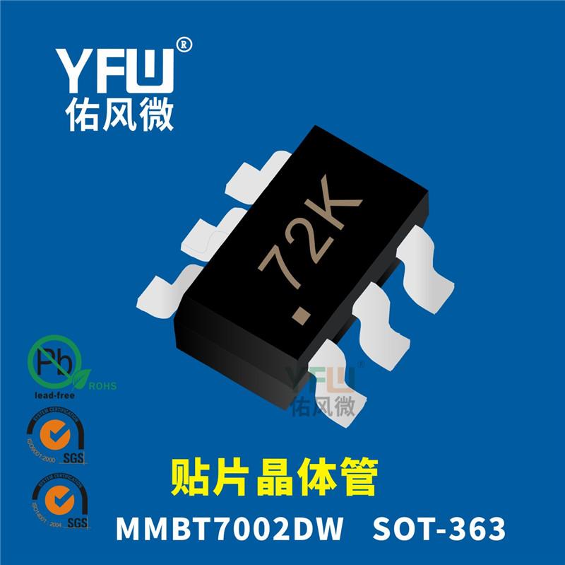 MMBT7002DW   SOT-363封装  贴片晶体管  佑风微品牌