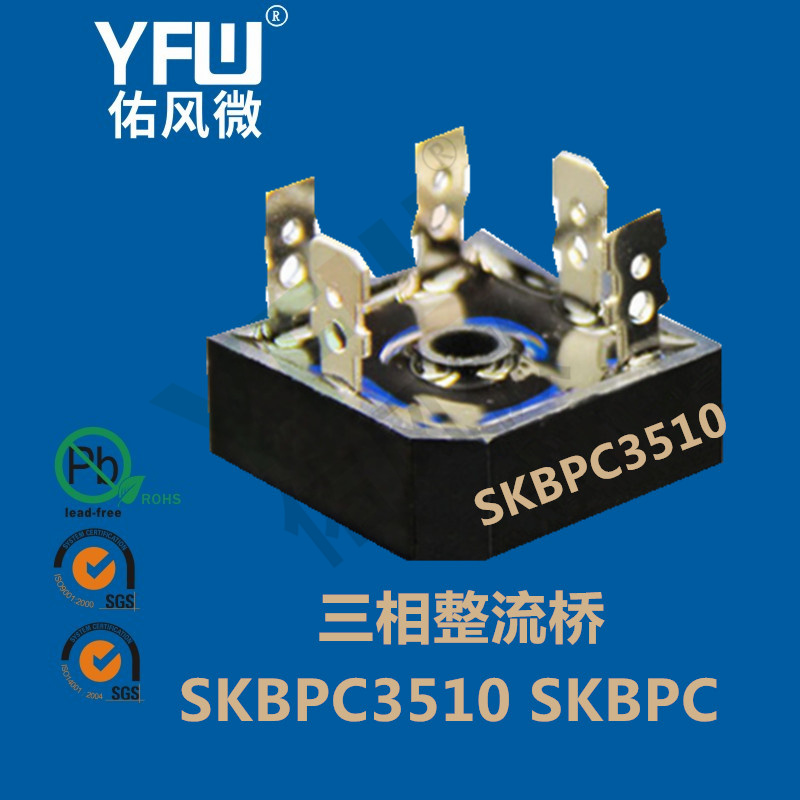 三相整流桥堆SKBPC3510  SKBPC封装 YFW/佑风微品牌