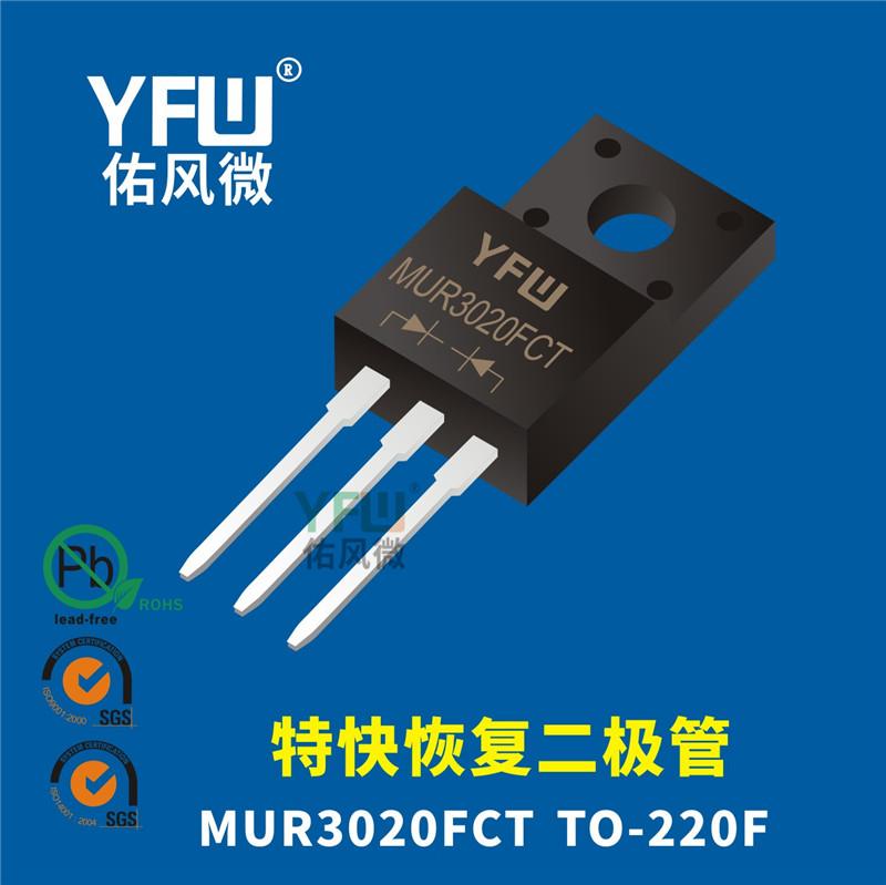 MUR3020FCT    ITO-220AB特快恢复二极管 佑风微品牌