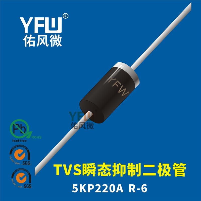 5KP220A  R-6封装 单向 TVS瞬态抑制二极管  佑风微品牌