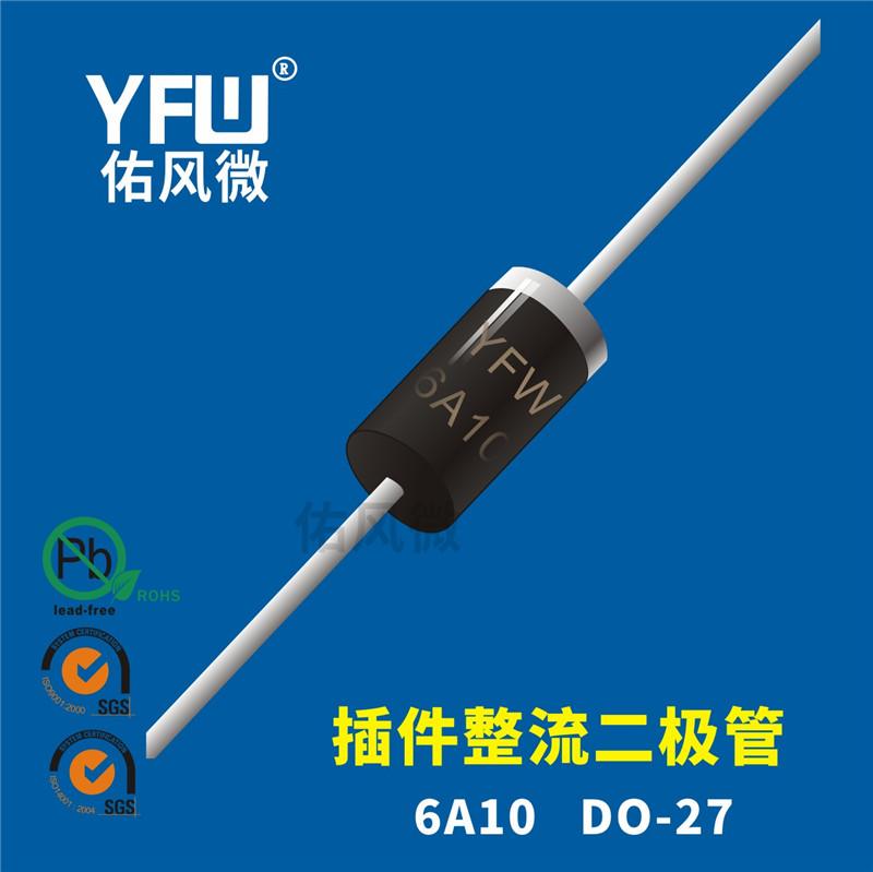 6A10 DO-27插件整流二极管印字6A10 佑风微品牌