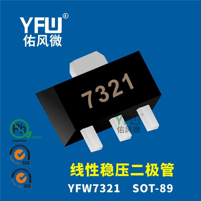 YFW7321 SOT-89封装印字7321  线性稳压二极管 YFW/佑风微品牌