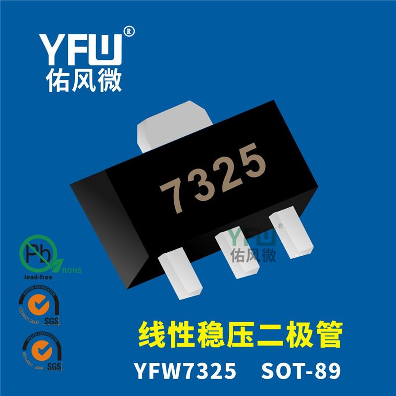 YFW7325 SOT-89封装印字7325  线性稳压二极管 YFW/佑风微品牌