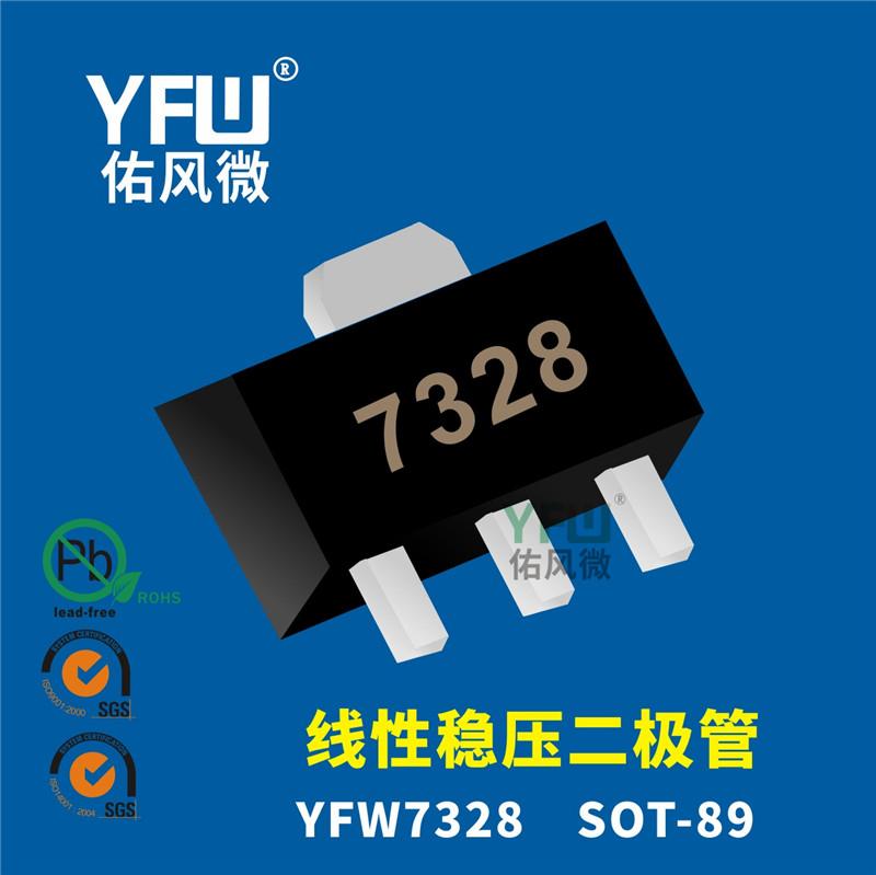 YFW7328 SOT-89封装印字7328  线性稳压二极管 YFW/佑风微品牌