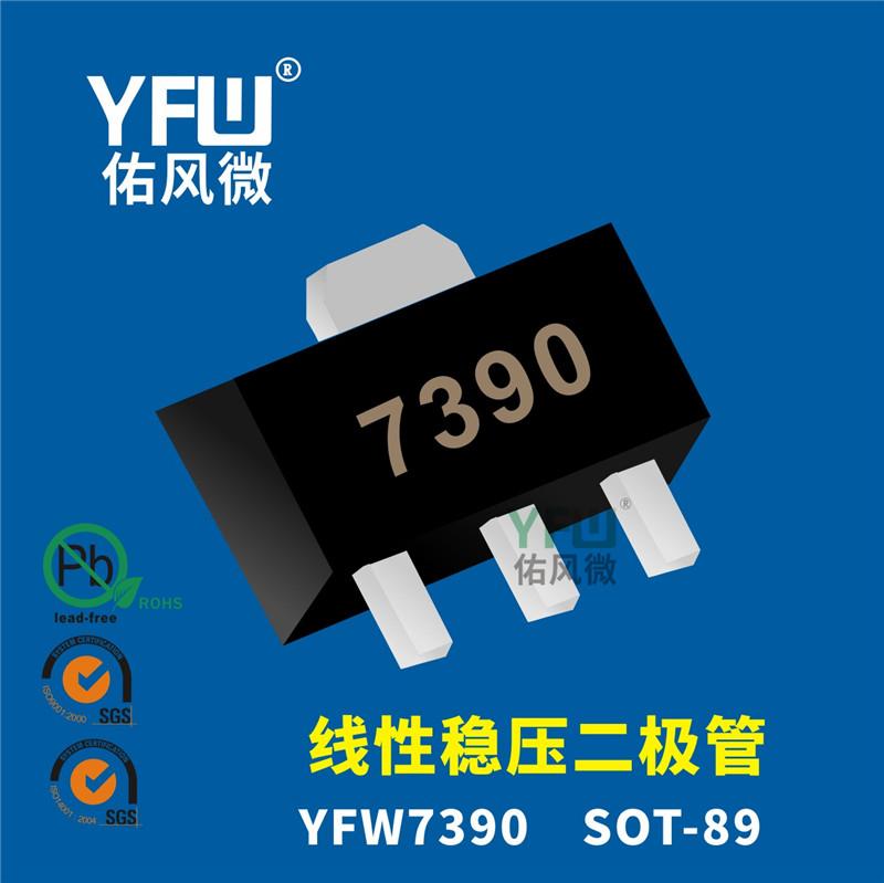 YFW7390 SOT-89封装印字7390  线性稳压二极管 YFW/佑风微品牌