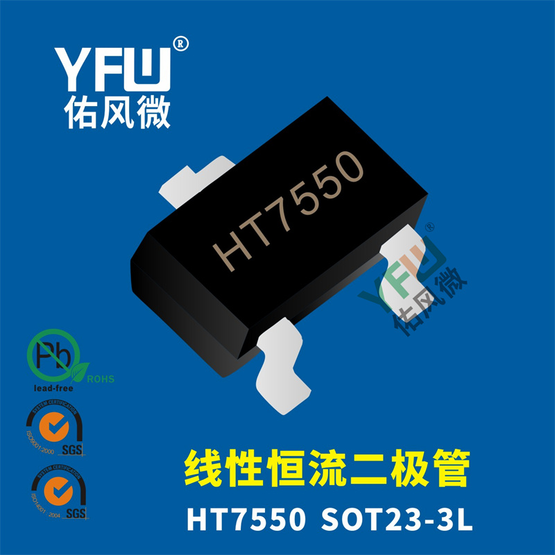 HT7550  SOT23-3L封装印字HT7550  线性恒流二极管  YFW/佑风微品牌