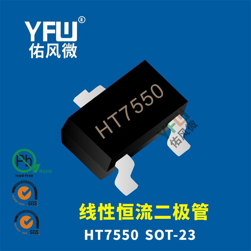 HT7550  SOT-23封装印字HT7550   线性恒流二极管  YFW/佑风微品牌