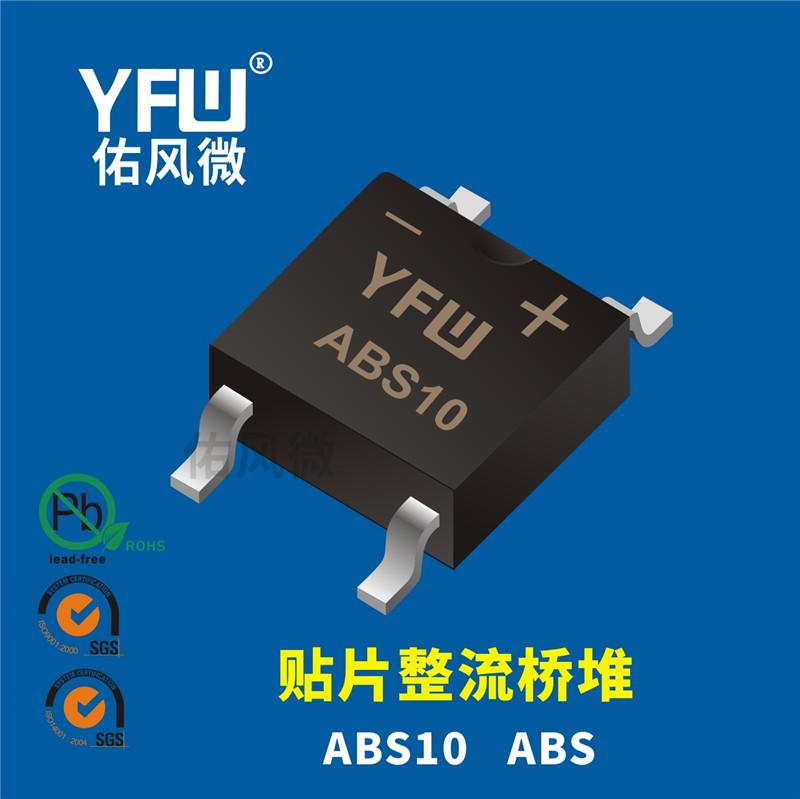 ABS10 ABS 1A贴片整流桥堆印字ABS10 佑风微品牌