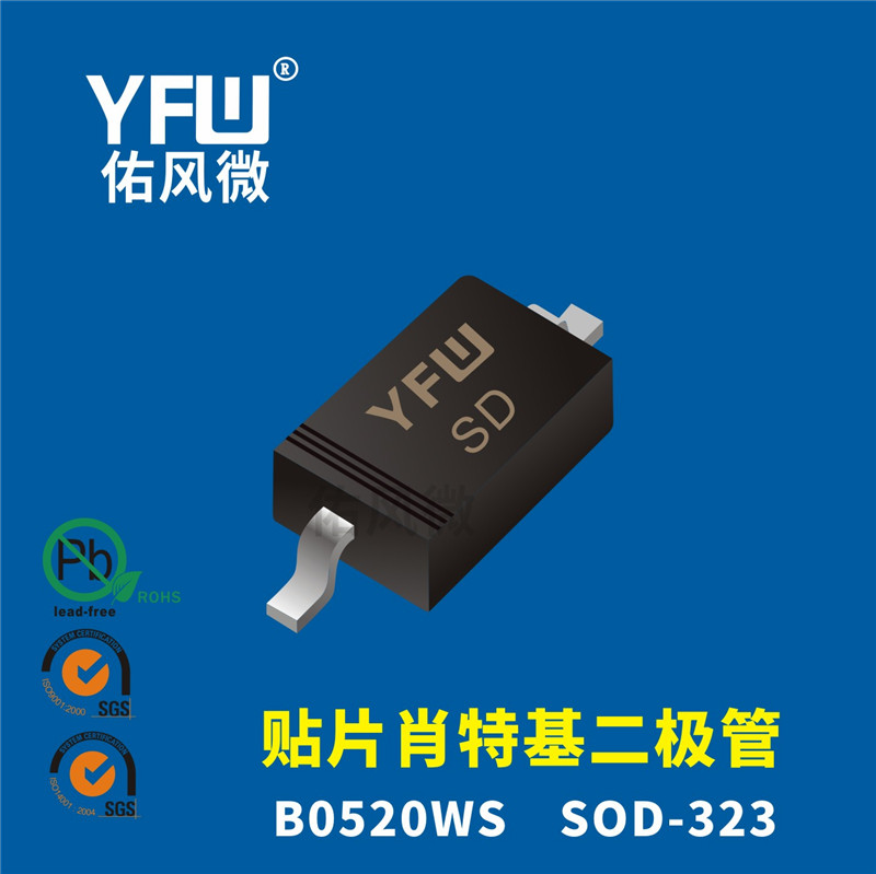 B0520WS SOD-323贴片肖特基二极管印字SD 佑风微品牌