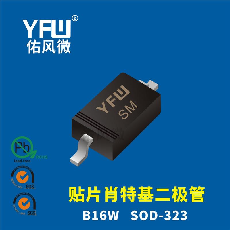 B16W SOD-323贴片肖特基二极管印字SM 佑风微品牌