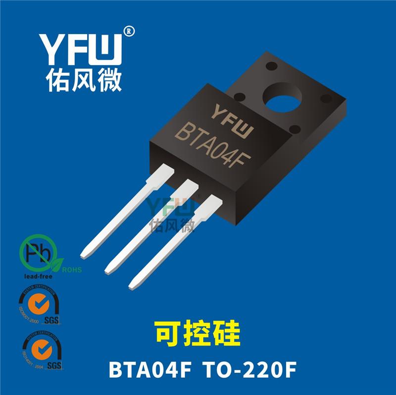 BTA04F TO-220F封装印字BTA04F 可控硅YFW/佑风微品牌