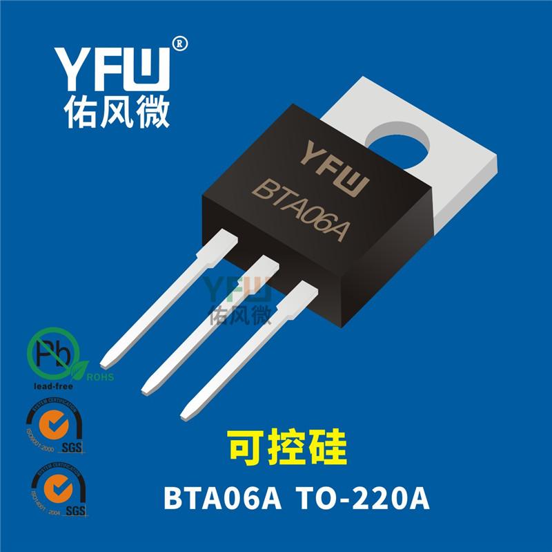 BTA06A TO-220A封装印字BTA06A    可控硅   YFW/佑风微品牌
