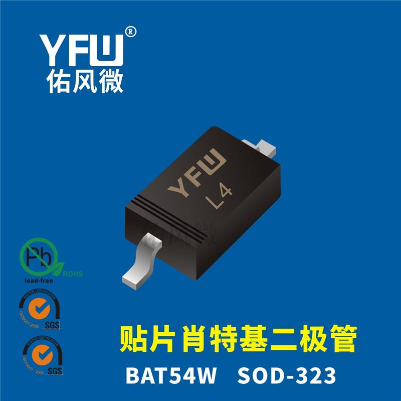 BAT54W SOD-323貼片肖特基二極管印字L4 佑風微品牌