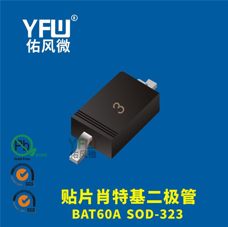 BAT60A  SOD-323  肖特基二极管印字3  佑风微品牌