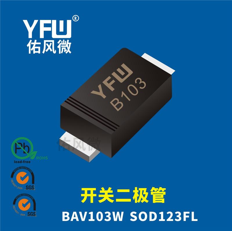 BAV103W SOD123FL贴片开关