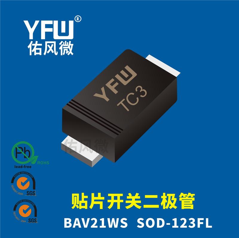 BAV21WS SOD323贴片开关二极