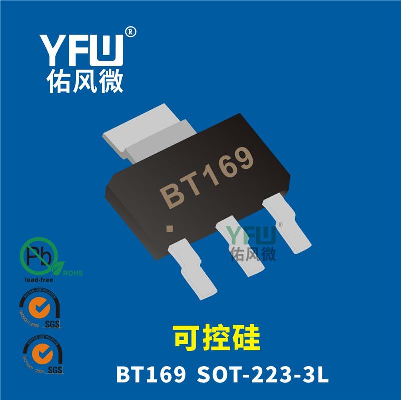 BT169 SOT-223-3L封装印字BT169 可控硅 YFW/佑风微品牌