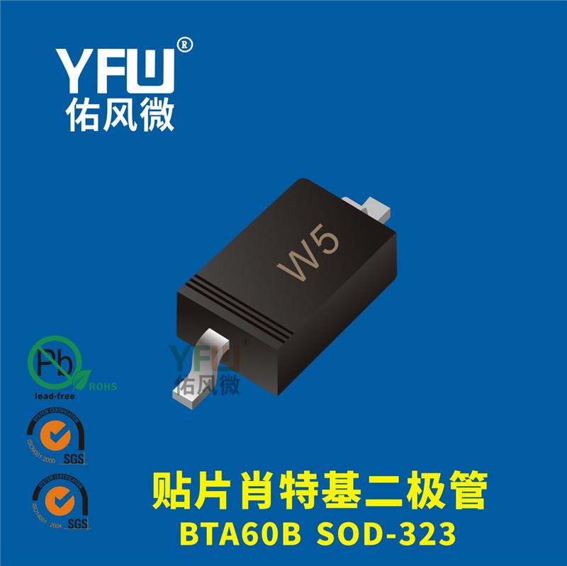 BTA60B  SOD-323  肖特基二极管印字W5   佑风微品牌