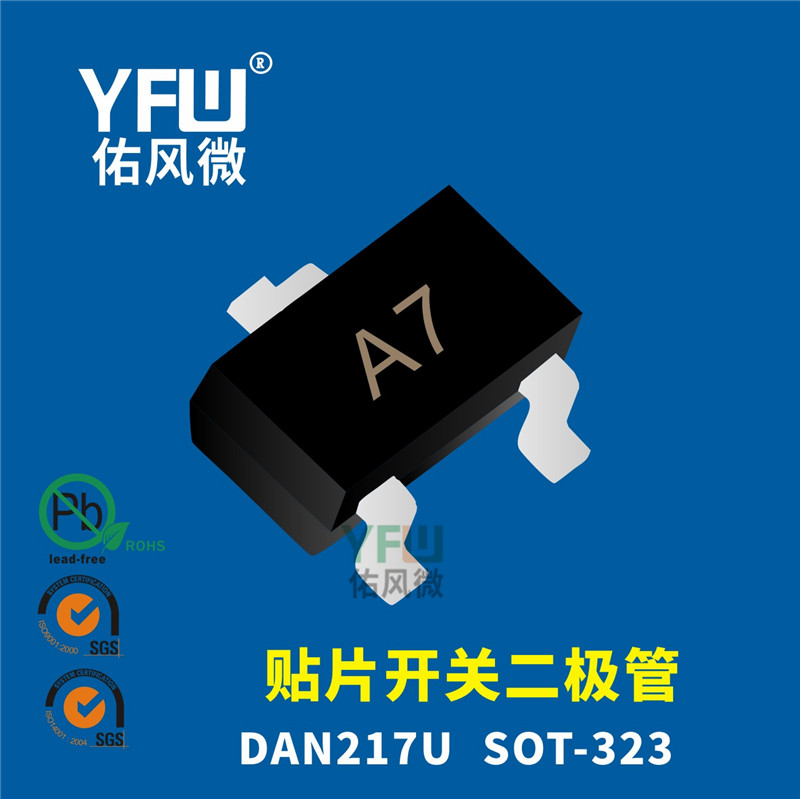 DAN217U  SOT-323封装  开关二级管印字A7  佑风微品牌