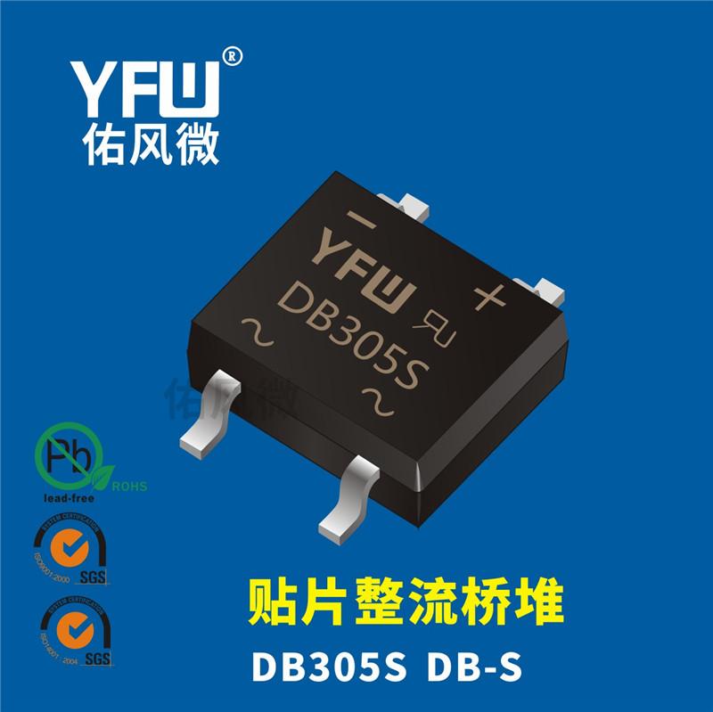 DB305S DB-S 3A贴片整流桥堆印字DB305S 佑风微品牌