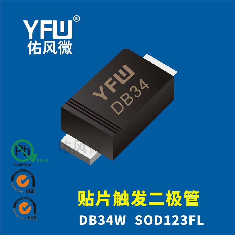 DB34W SOD123FL贴片触发二极