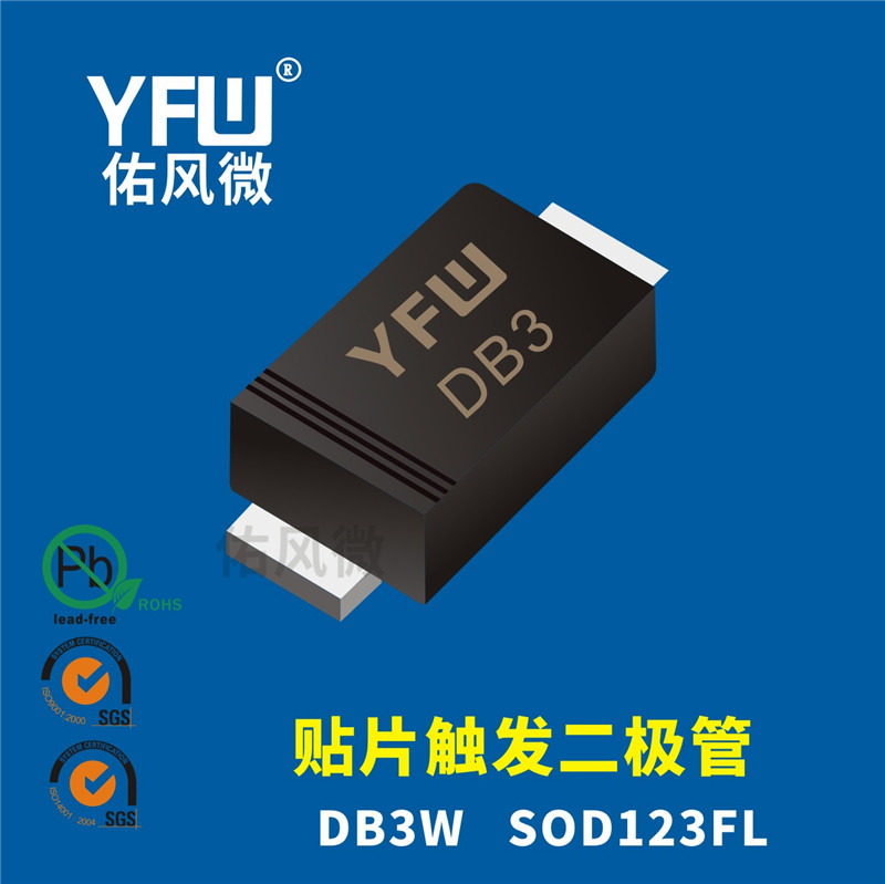 DB3W SOD123FL贴片触发二极管
