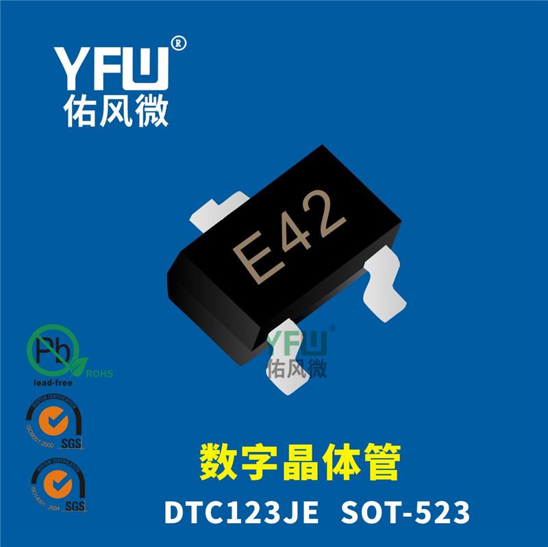 DTC123JE SOT-523封装 数字晶体管 印字E42 YFW/佑风微品牌