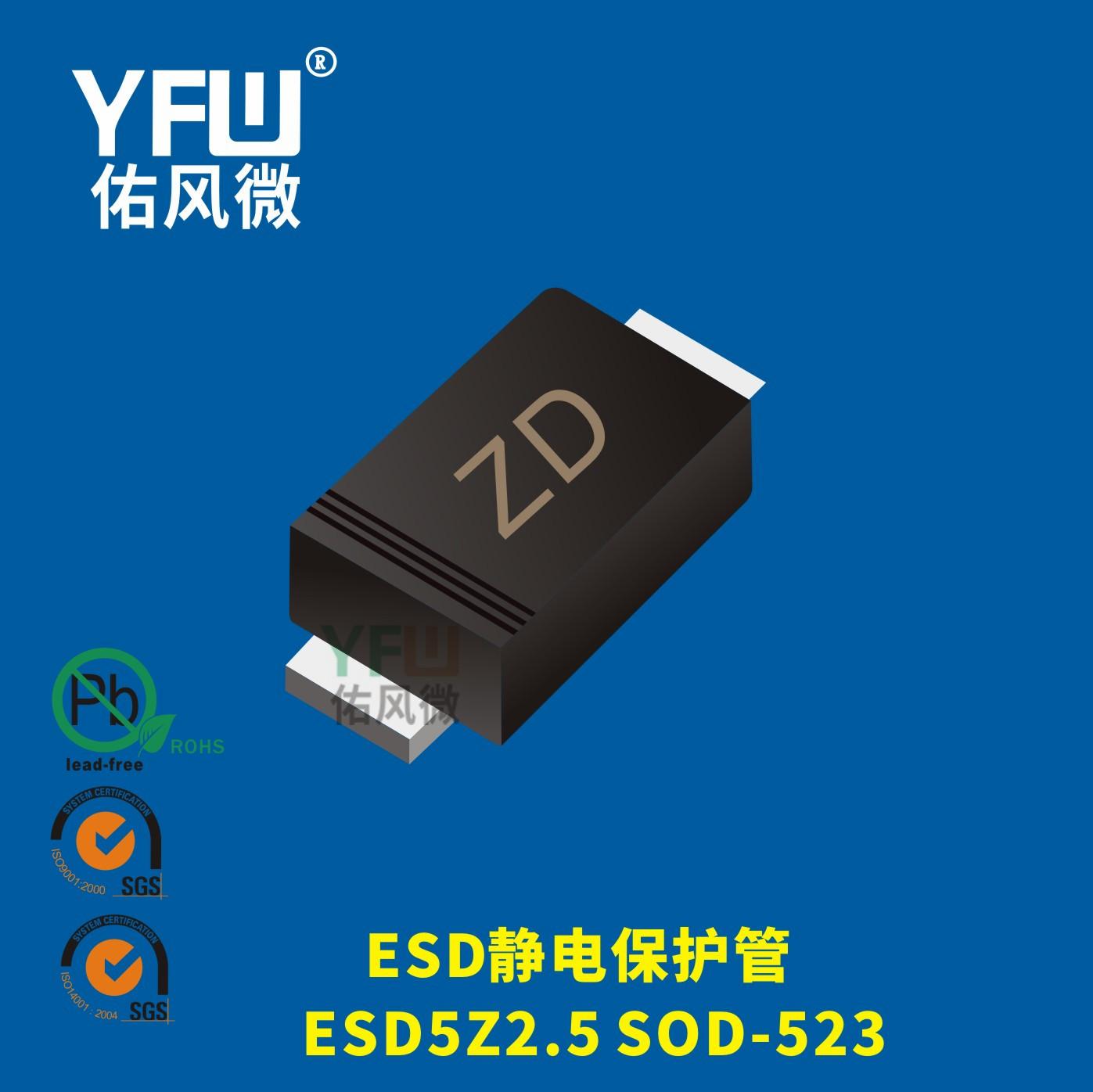 ESD5Z2.5   SOD-523封装 ESD保护管印字ZD  佑风微品牌