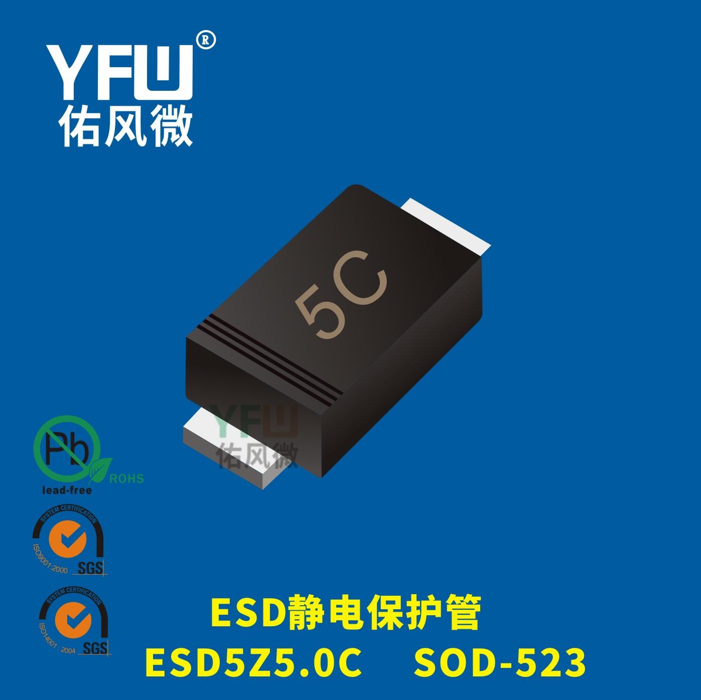 ESD5Z5.0C   SOD-523封装 ESD保护管印字5C  佑风微品牌