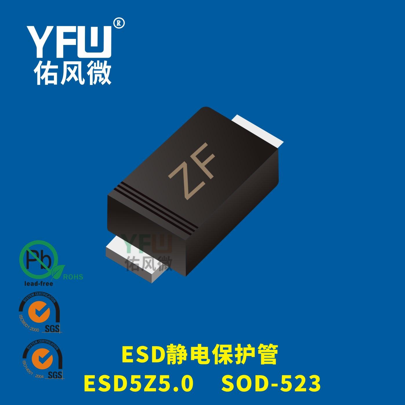 ESD5Z5.0   SOD-523封装 ESD保护管印字ZF  佑风微品牌
