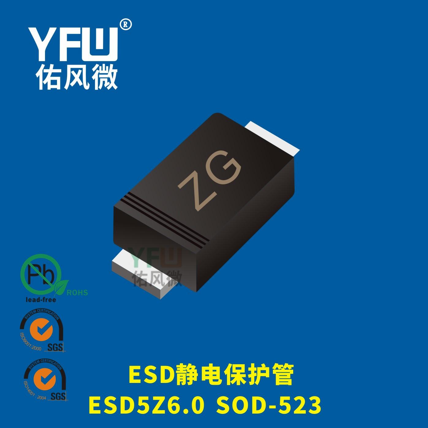 ESD5Z6.0   SOD-523封装 ESD保护管印字ZG  佑风微品牌