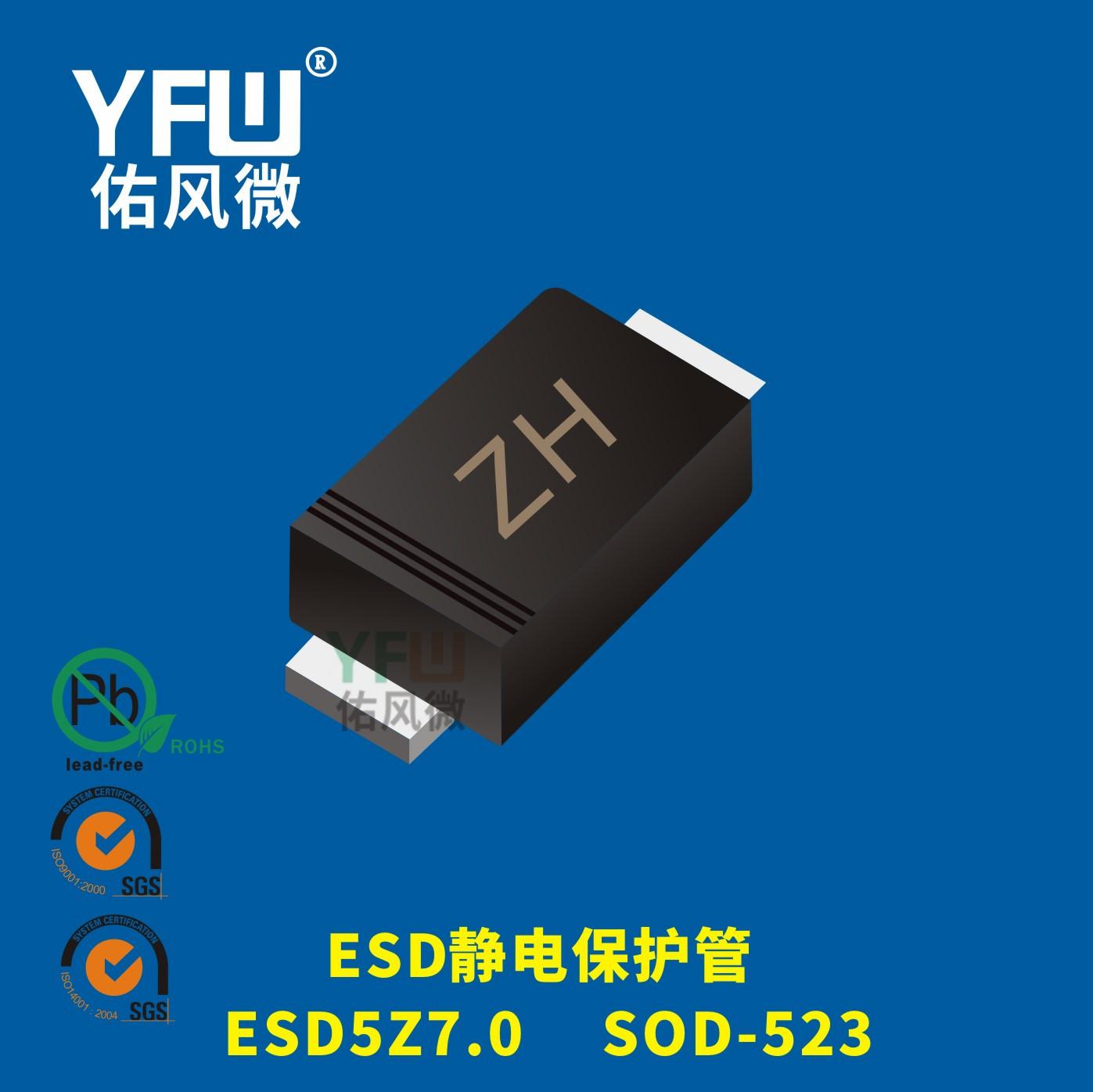 ESD5Z7.0   SOD-523封装 ESD保护管印字ZH  佑风微品牌