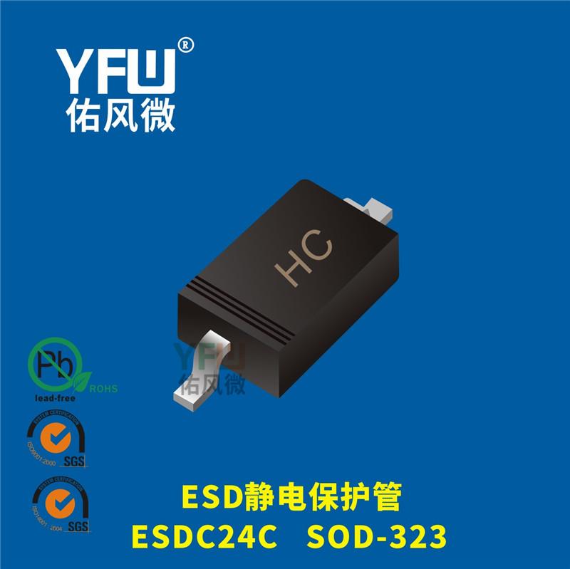 ESDC24C   SOD-323封装 ESD保护管印字HC  佑风微品牌