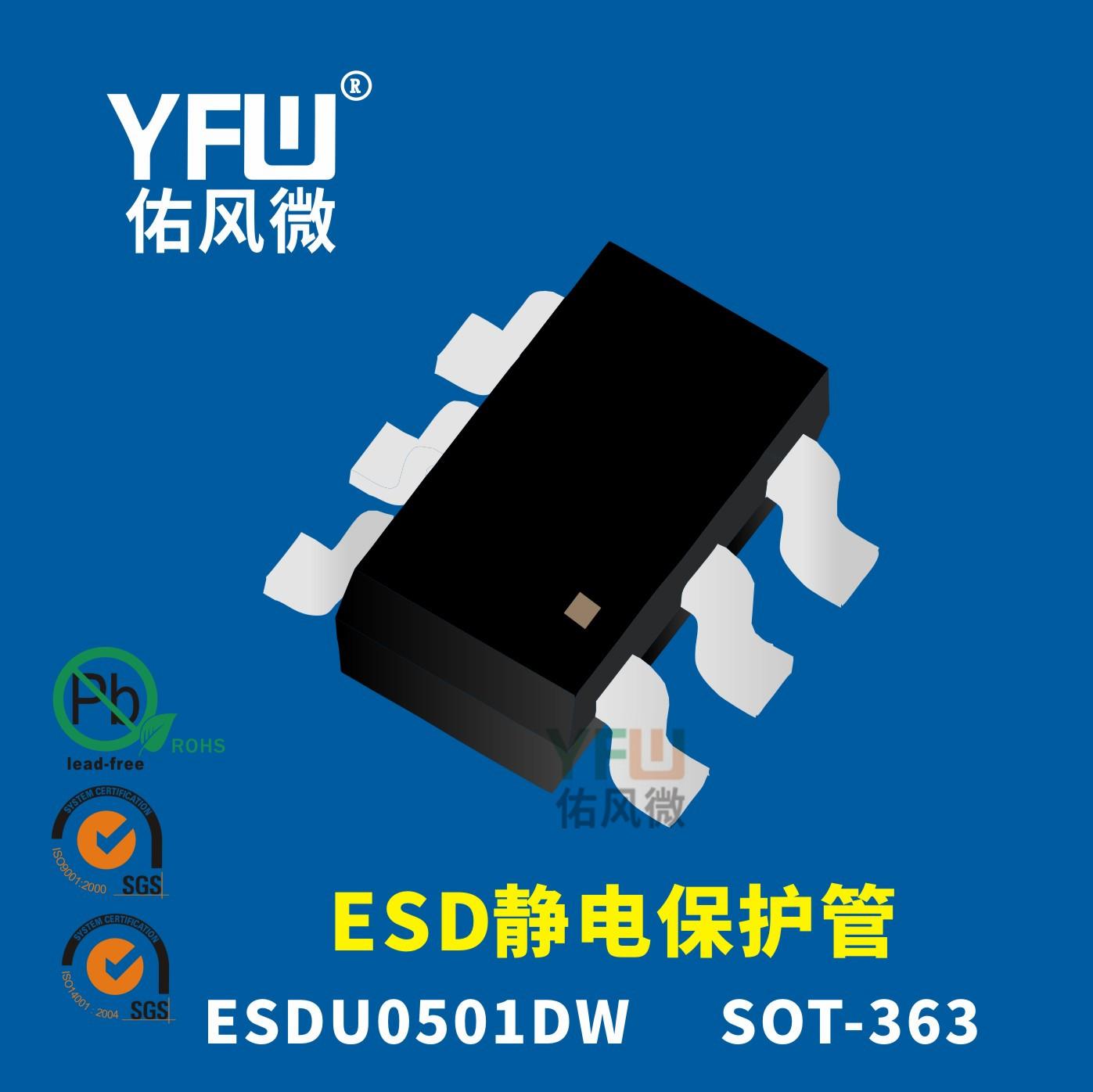 ESDU0501DW  SOT-363封装 ESD保护管  佑风微品牌