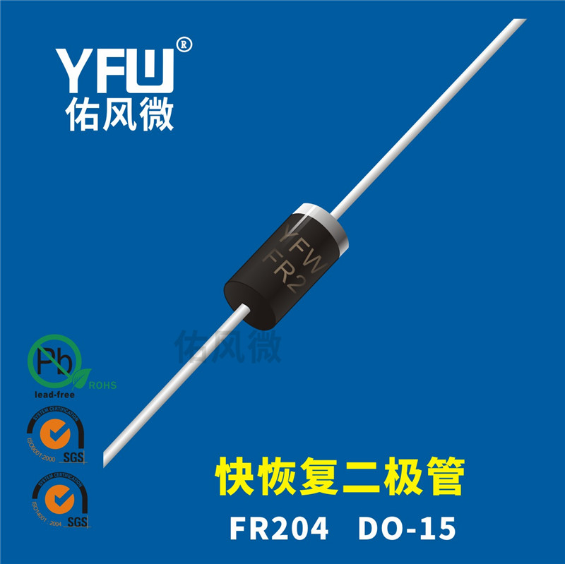 FR204 DO-15插件快恢复二极管印字FR204 佑风微品牌