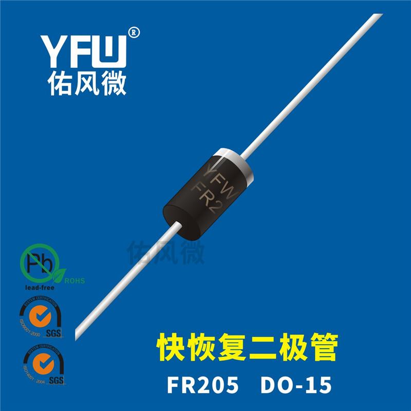 FR205 DO-15插件快恢复二极管印字FR205 佑风微品牌