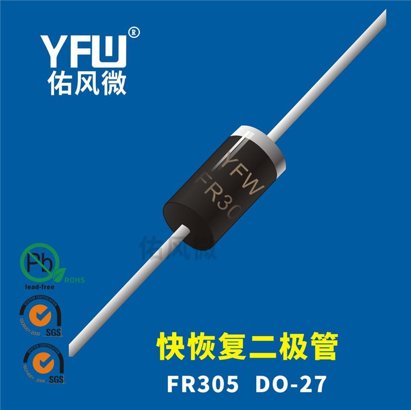 FR305 DO-27插件快恢复二极管印字FR305 佑风微品牌