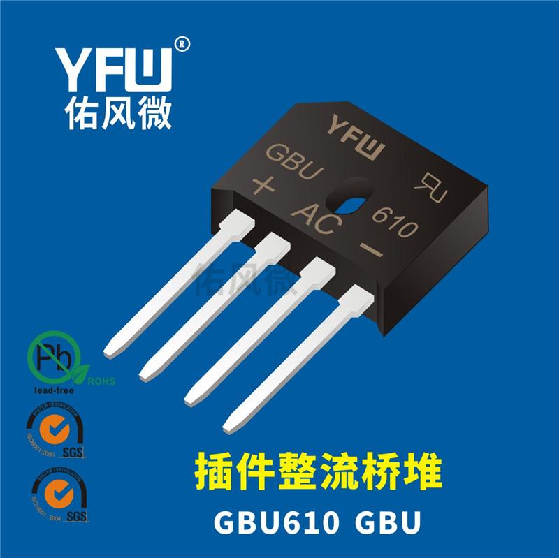 GBU610 GBU 6A插件整流桥堆印字GBU610 佑风微品牌
