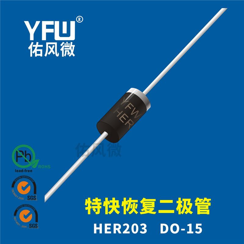 HER203 DO-15插件特快恢复二极管印字HER203 佑风微品牌
