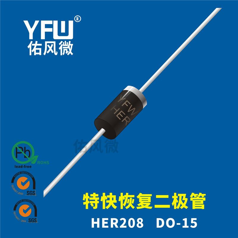 HER208 DO-15插件特快恢复二极管印字HER208 佑风微品牌