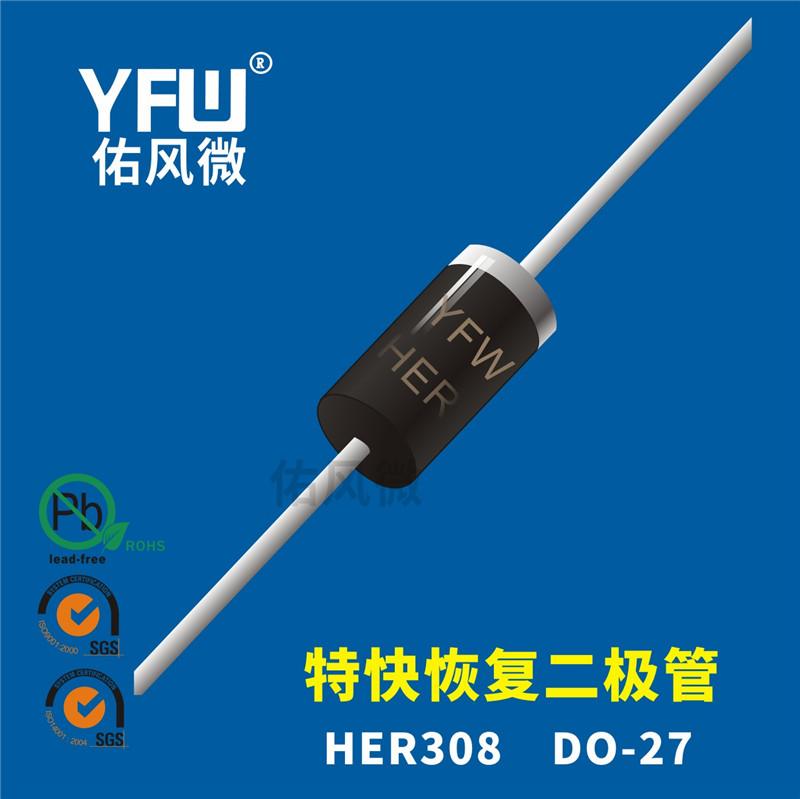 HER308 DO-27插件特快恢复二极管印字HER308 佑风微品牌