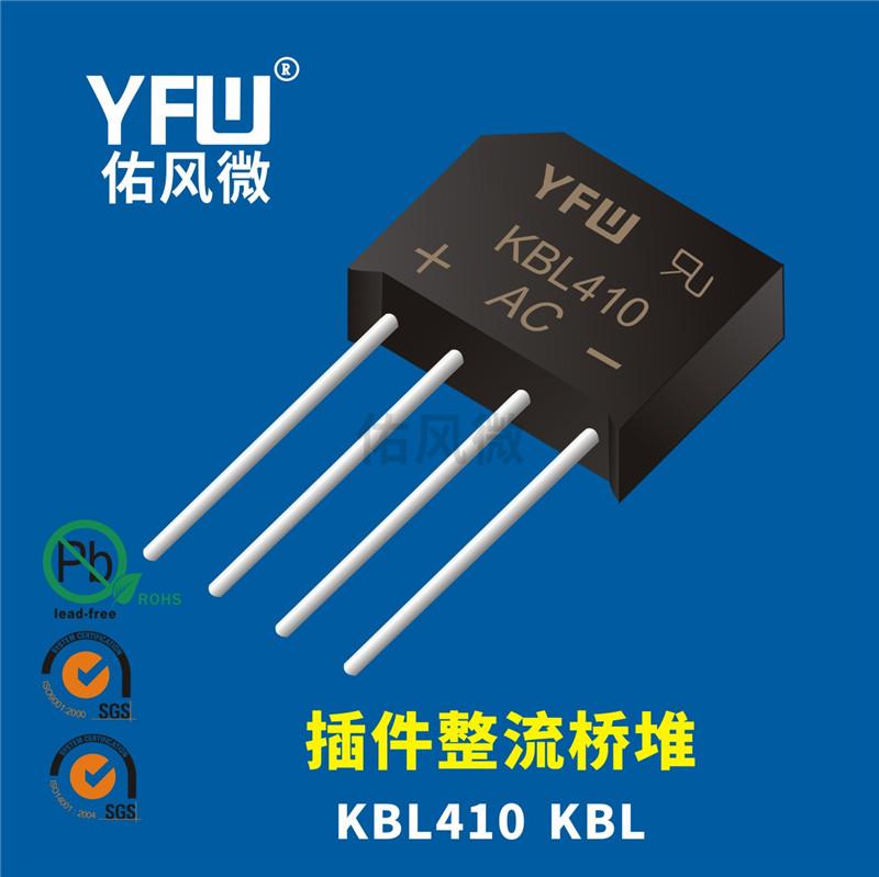 KBL410 KBL 4A插件整流桥堆印字KBL410 佑风微品牌