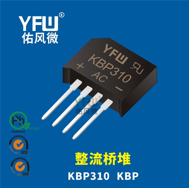 KBP310 KBP框架 3A插件整流桥堆印字KBP310 佑风微品牌