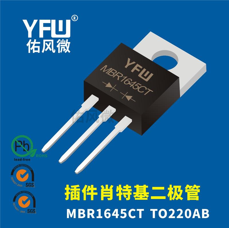 MBR1645CT TO-220AB插件肖特基二极管 佑风微品牌