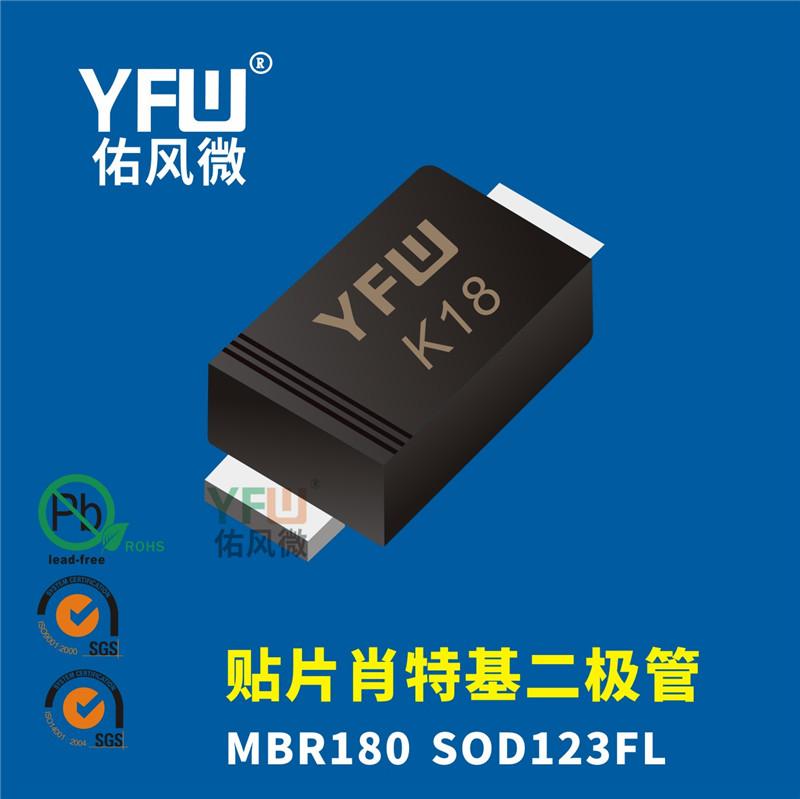 MBR180 SOD-123FL贴片肖特基二极管印字K18 佑风微品牌