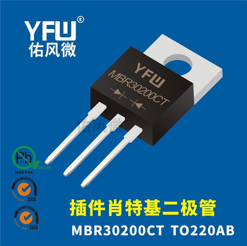 MBR30200CT TO-220AB插件肖特基二极管 佑风微品牌