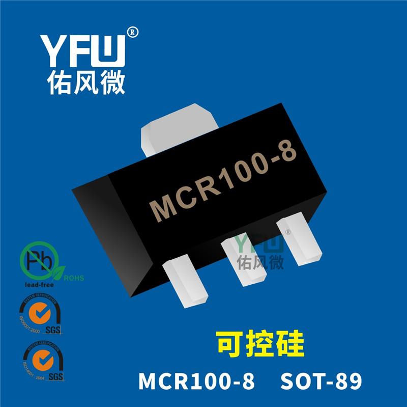 可控硅MCR100-8 SOT-89封装印字MCR100-8 YFW/佑风微品牌